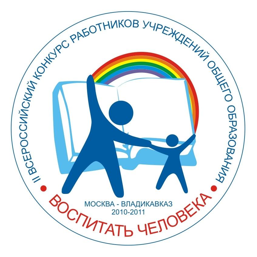 Олимпиады и конкурсы для начальной школы 2017 2017